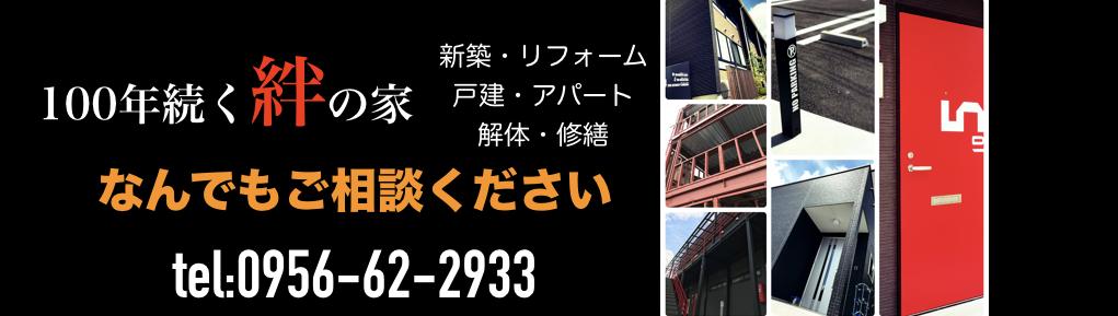 100年続く絆の家、佐世保市、佐々町、長崎県北での新築、リフォーム、戸建、アパート、解体、修繕、何でもご相談ください