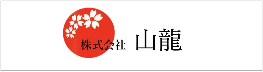 株式会社 山龍